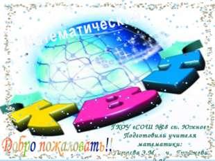 ГКОУ «СОШ №28 сп. Южное» Подготовили учителя математики: Гатаева З.М. и Гураж