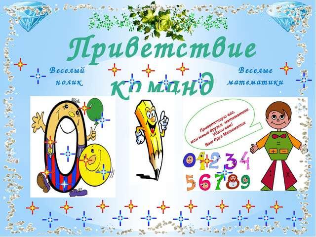 Приветствие команд Веселый нолик Веселые математики