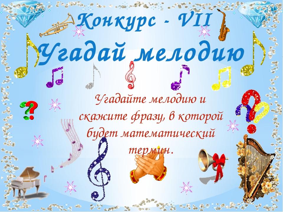 Угадай мелодию Конкурс - VII Угадайте мелодию и скажите фразу, в которой буде...