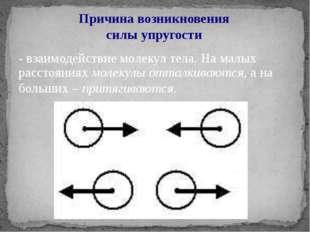 Сила, возникающая в теле в результате его деформации и стремящаяся вернуть те