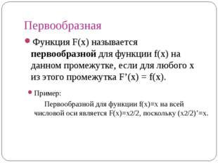 Первообразная Функция F(x) называется первообразной для функции f(x) на данно