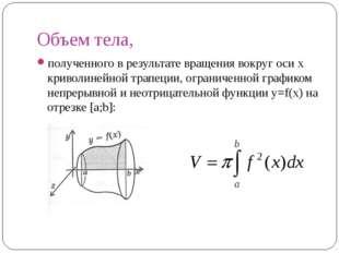 Объем тела, полученного в результате вращения вокруг оси x криволинейной трап