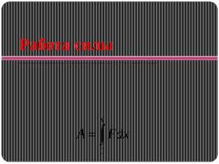 Работа силы Работа А, совершаемая силой F на на конечном участке траектории L