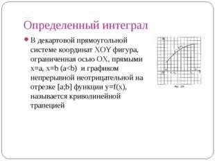 Определенный интеграл В декартовой прямоугольной системе координат XOY фигура