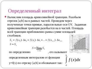 Определенный интеграл Вычислим площадь криволинейной трапеции. Разобьем отрез