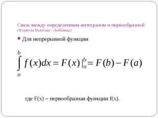 Связь между определенным интегралом и первообразной (Формула Ньютона - Лейбни