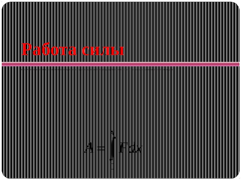 Работа силы Работа А, совершаемая силой F на на конечном участке траектории L...