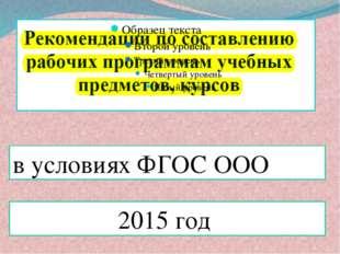 в условиях ФГОС ООО 2015 год