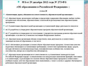 ФЗ от 29 декабря 2012 года № 273-ФЗ «Об образовании в Российской Федерации» :