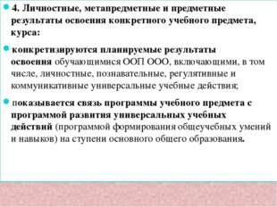 4.Личностные, метапредметные и предметные результаты освоения конкретного у