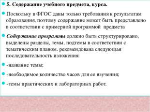 5. Содержание учебного предмета, курса. Поскольку в ФГОС даны только требова
