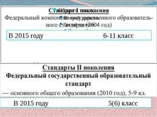 В 2015 году 6-11 класс В 2015 году 5(6) класс