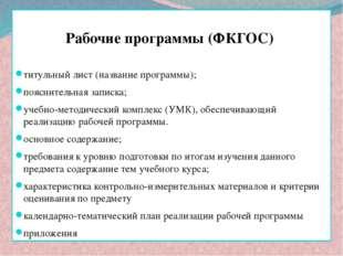 Рабочие программы (ФКГОС) титульный лист (название программы); пояснительная