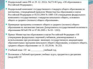 Федеральный закон РФ от 29 .12. 2012г. №273-ФЗ ред. «Об образовании в Россий