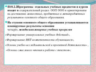 П18.2.2Программы отдельных учебных предметов и курсов входят в содержательны