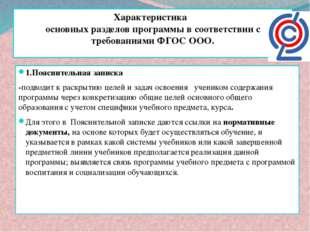 Характеристика основных разделов программы в соответствии с требованиями ФГОС