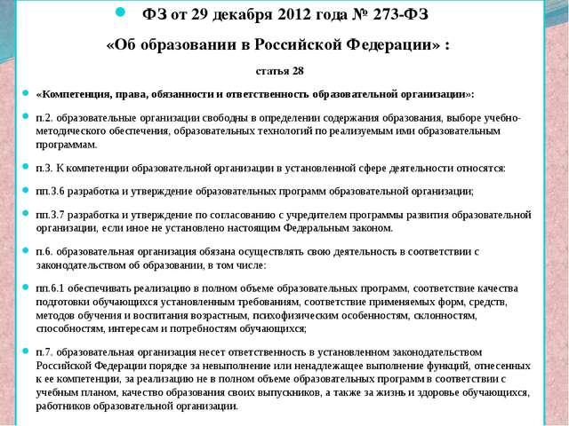 ФЗ от 29 декабря 2012 года № 273-ФЗ «Об образовании в Российской Федерации» :...
