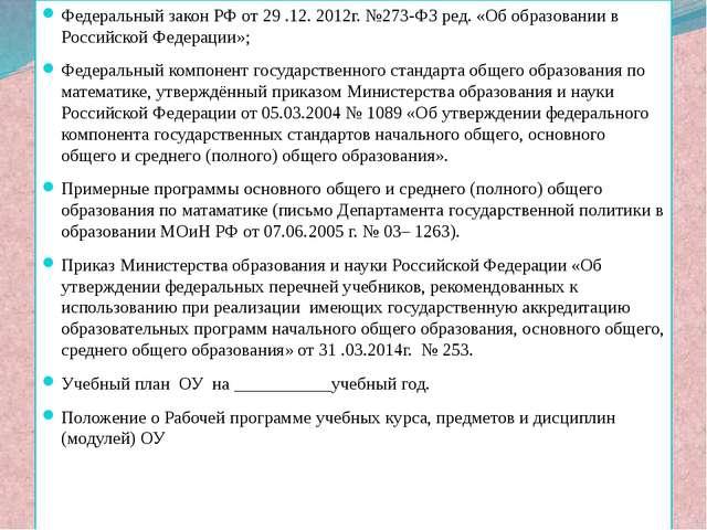 Федеральный закон РФ от 29 .12. 2012г. №273-ФЗ ред. «Об образовании в Россий...
