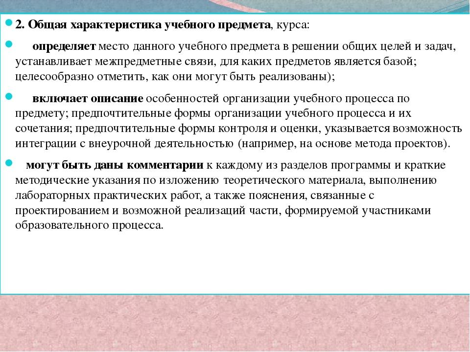 2.Общая характеристика учебного предмета, курса: —определяетместо данн...