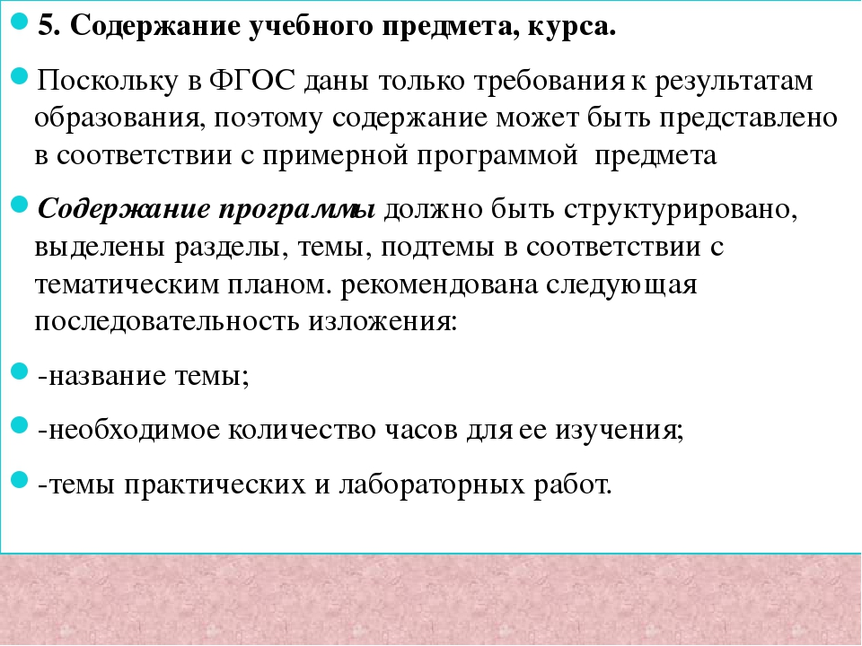 5. Содержание учебного предмета, курса. Поскольку в ФГОС даны только требова...