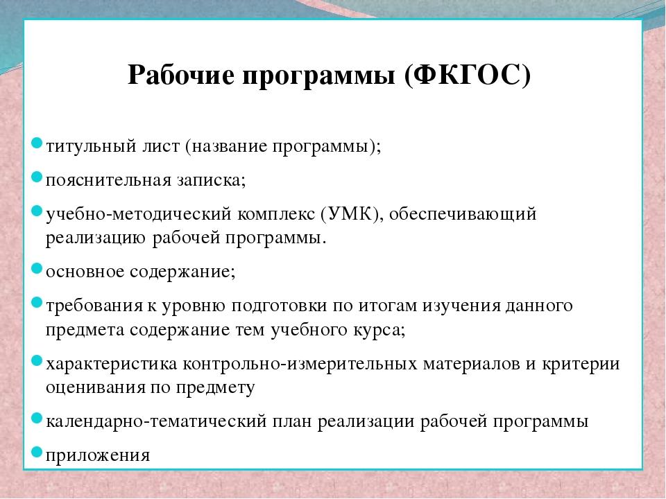 Рабочие программы (ФКГОС) титульный лист (название программы); пояснительная...