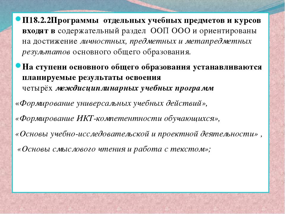 П18.2.2Программы отдельных учебных предметов и курсов входят в содержательны...