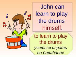 to learn to play the drums учиться играть на барабанах John can learn to pla
