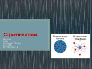 Строение атома Урок химии 8 класс Учитель химии и биологии Злобина Е.В. 2014-