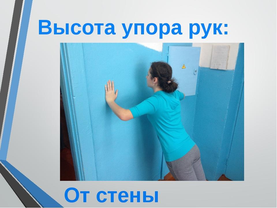 Высота упора рук: От стены