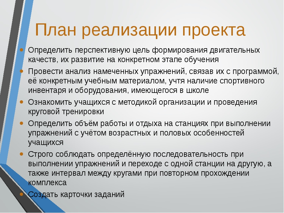 План реализации проекта Определить перспективную цель формирования двигательн...