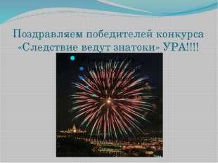 Поздравляем победителей конкурса «Следствие ведут знатоки» УРА!!!!