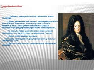 Готфрид Фридрих Лейбниц (1646 – 1716)   Г. Лейбниц– немецкий философ, мате