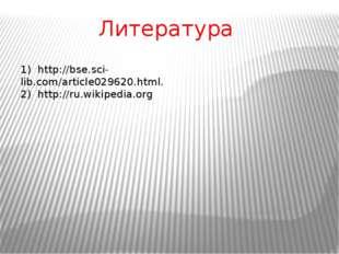 Литература 1) http://bse.sci-lib.com/article029620.html. 2) http://ru.wikipe