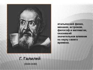 Г. Галилей (1564-1642) итальянский физик, механик, астроном, философ и матема