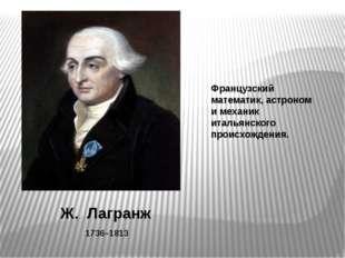 Ж. Лагранж 1736–1813 Французский математик, астроном и механик итальянского п