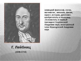 Г. Лейбниц немецкий философ, логик, математик , механик, физик, юрист, истори