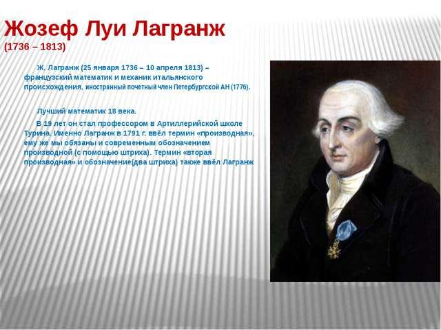 Жозеф Луи Лагранж (1736 – 1813) Ж. Лагранж (25 января 1736 – 10 апреля 1813)...