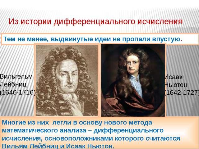 Из истории дифференциального исчисления Тем не менее, выдвинутые идеи не проп...