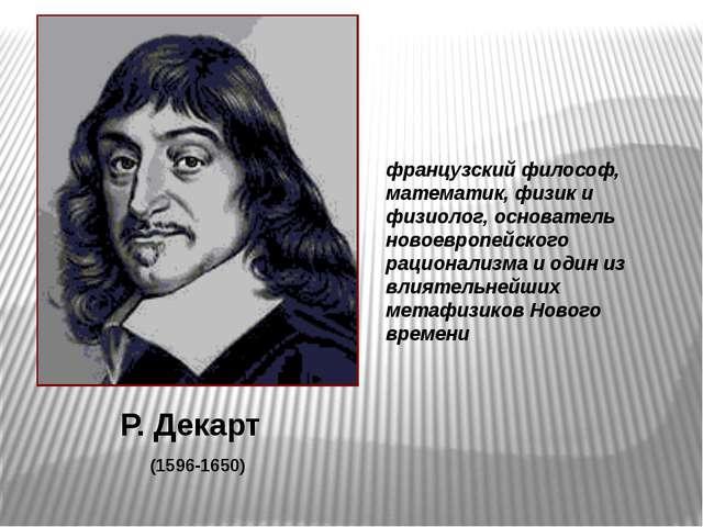 Р. Декарт (1596-1650) французский философ, математик, физик и физиолог, основ...