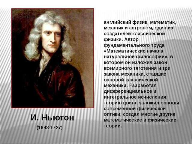 И. Ньютон английский физик, математик, механик и астроном, один из создателей...