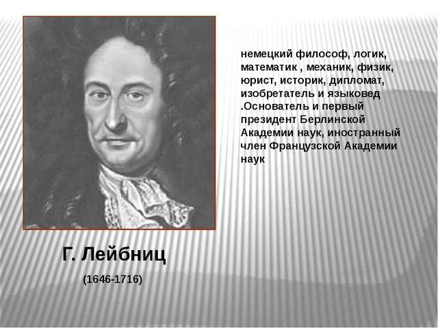 Г. Лейбниц немецкий философ, логик, математик , механик, физик, юрист, истори...