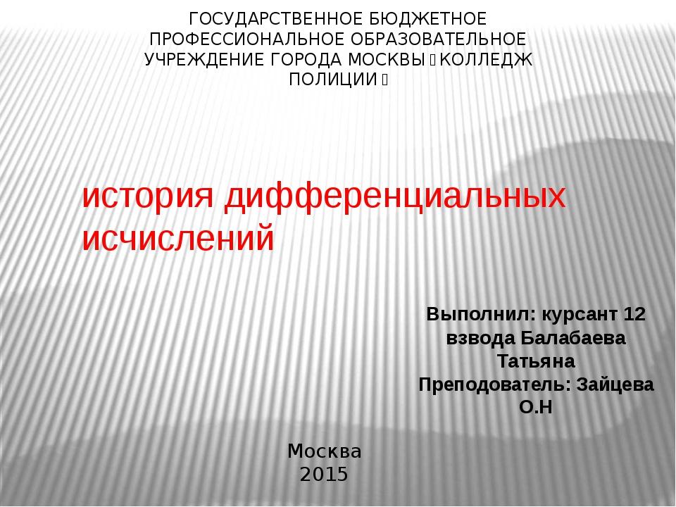 история дифференциальных исчислений Выполнил: курсант 12 взвода Балабаева Тат...