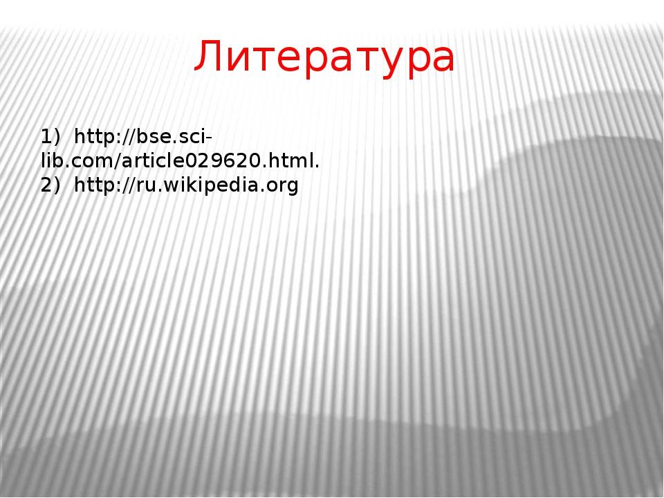 Литература 1) http://bse.sci-lib.com/article029620.html. 2) http://ru.wikipe...