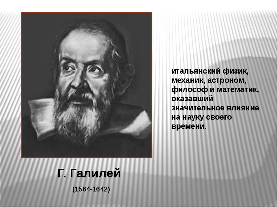 Г. Галилей (1564-1642) итальянский физик, механик, астроном, философ и матема...