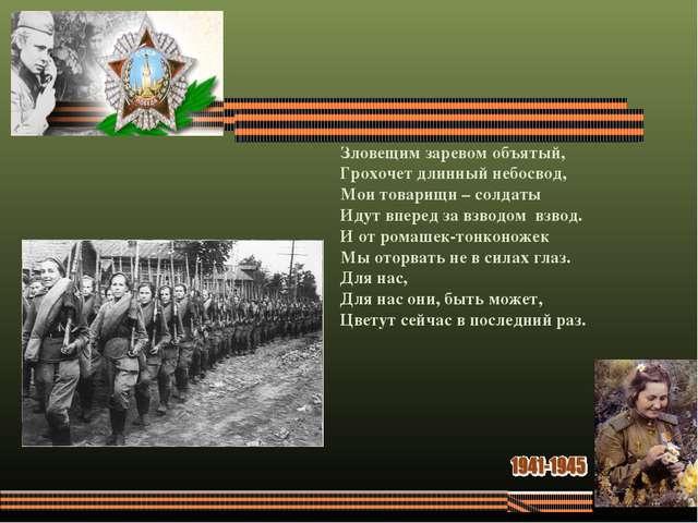 Зловещим заревом объятый, Грохочет длинный небосвод, Мои товарищи – солдаты...
