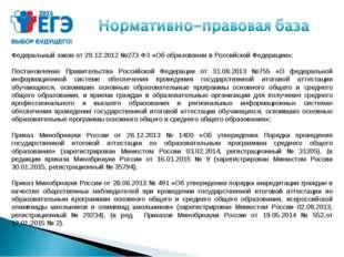 Федеральный закон от 29.12.2012 №273-ФЗ «Об образовании в Российской Федераци