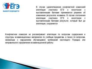 Конфликтная комиссия не рассматривает апелляции по вопросам содержания и стру