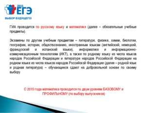 ГИА проводится по русскому языку и математике (далее – обязательные учебные п