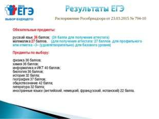 Обязательные предметы: русский язык 36баллов; (24 балла для получения аттест