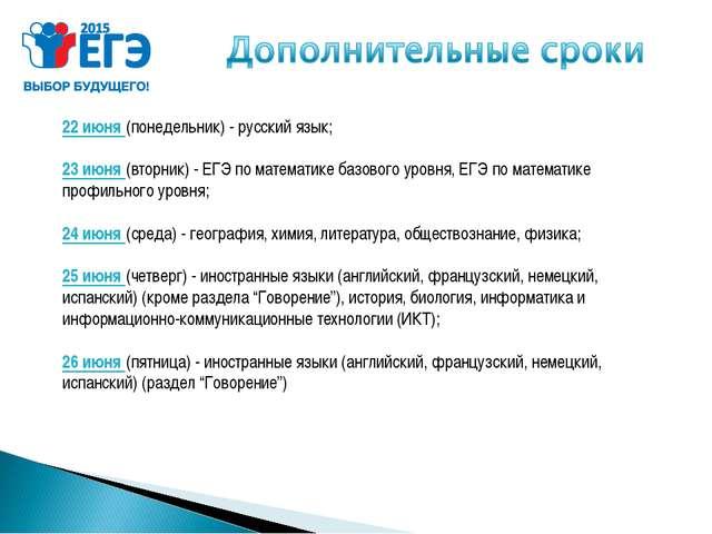 22 июня (понедельник) - русский язык; 23 июня (вторник) - ЕГЭ по математике б...